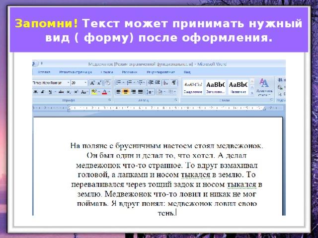Запомни! Текст может принимать нужный вид ( форму) после оформления. Может ли иметь форму  ( нужный вид), напечатанный текст?