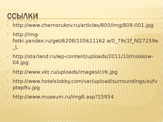 http://www.chernorukov.ru/articles/800/img/809-001.jpg http://img-fotki.yandex.ru/get/6208/105611162.e/0_79c1f_fd27259e_L http://starland.ru/wp-content/uploads/2011/10/moskow-04.jpg http://www.vkt.ru/uploads/images/cirk.jpg http://www.hotelslobby.com/var/upload/surroundings/xufvptep9u.jpg http://www.museum.ru/imgB.asp?15934