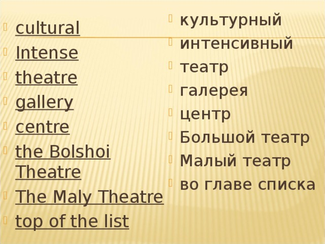 культурный интенсивный театр галерея центр Большой театр Малый театр во главе списка  cultural Intense theatre gallery centre the Bolshoi Theatre The Maly Theatre top of the list