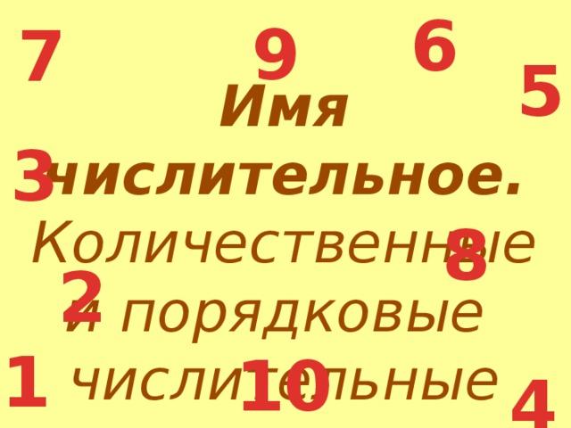 6 9 7 5 Имя числительное. Количественные и порядковые числительные 3 8 2 1 10 4