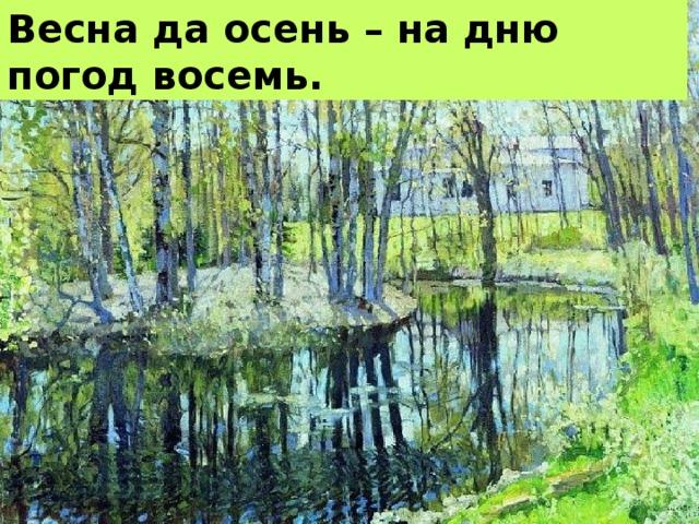 Весна да осень – на дню погод восемь.