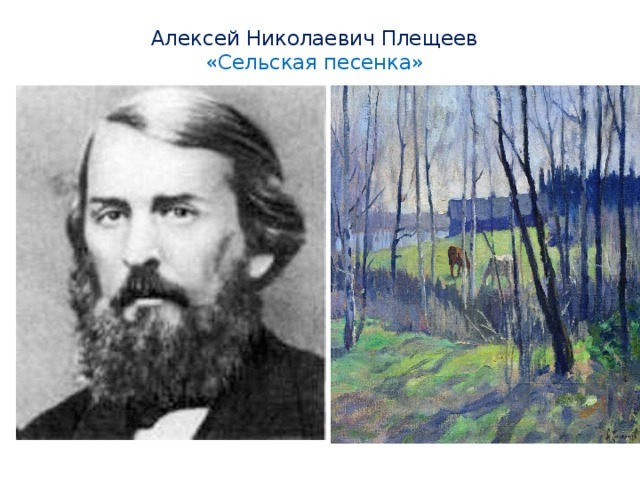Алексей Николаевич Плещеев  «Сельская песенка»