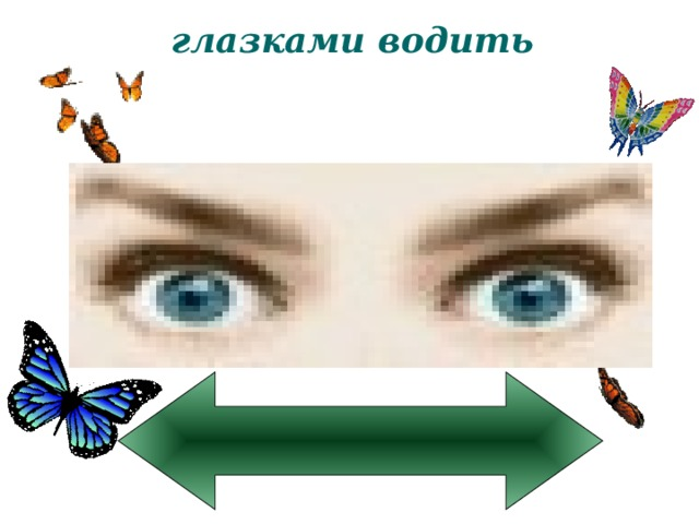 глазками водить