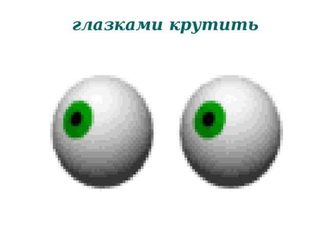 глазками крутить