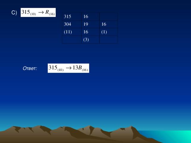 С)  315 16 304 19 (11) 16 16 (1) (3) Ответ: