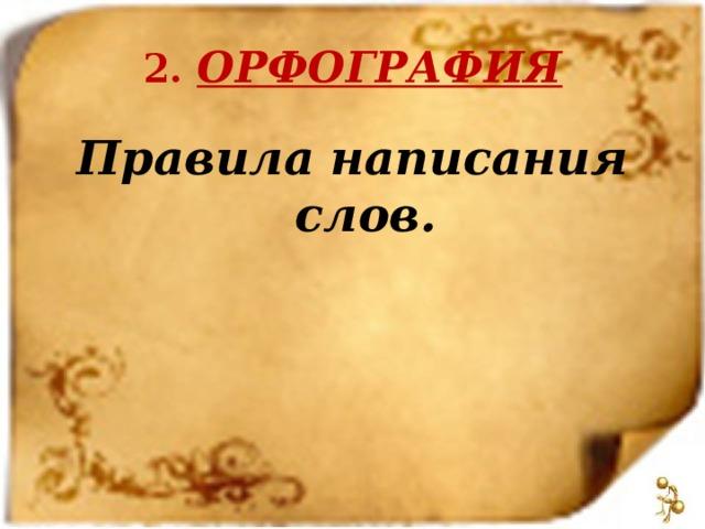 2. ОРФОГРАФИЯ Правила написания слов.