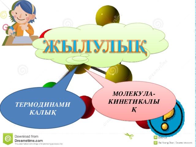 Жылу МОЛЕКУЛА-КИНЕТИКАЛЫҚ ТЕРМОДИНАМИКАЛЫҚ