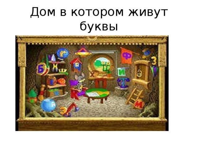 Дом в котором живут буквы