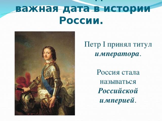 1721 год –  важная дата в истории России. Петр I принял титул императора . Россия стала называться Российской империей .