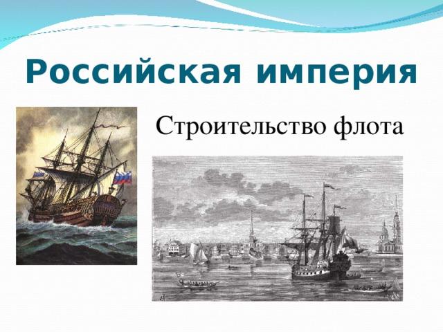 Российская империя  Строительство флота
