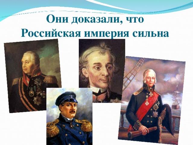 Они доказали, что  Российская империя сильна