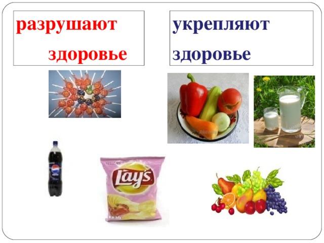 разрушают  здоровье укрепляют здоровье
