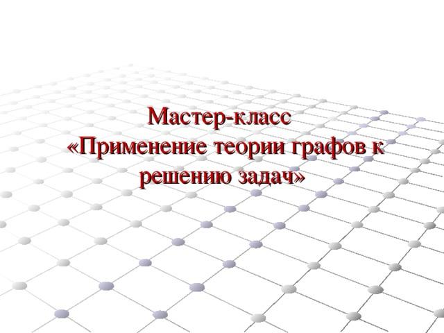 Решение задач с помощью графов 9 класс решение задач по географии i