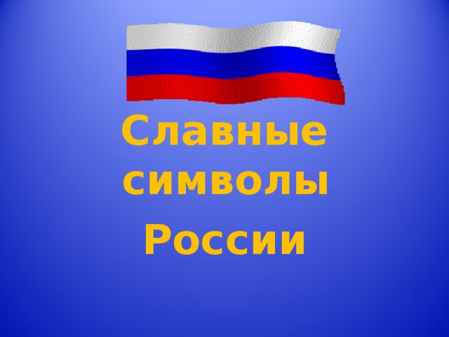 картинки славные символы россии что жизнь сохранилась