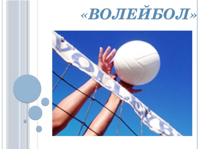 «Волейбол»