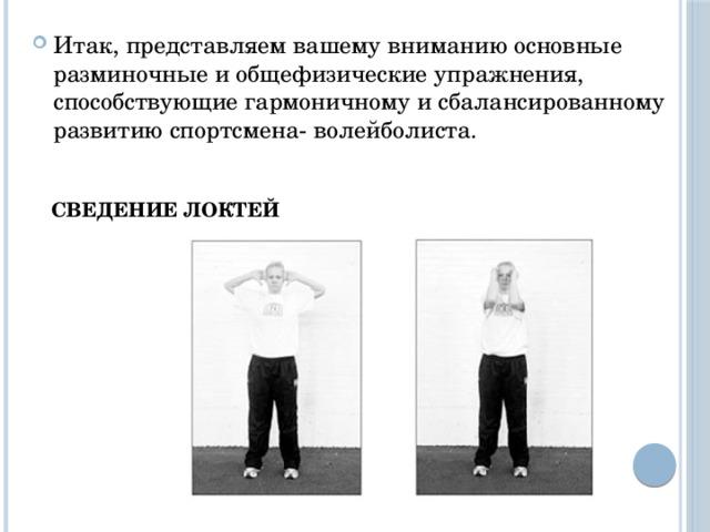 Итак, представляем вашему вниманию основные разминочные и общефизические упражнения, способствующие гармоничному и сбалансированному развитию спортсмена- волейболиста.