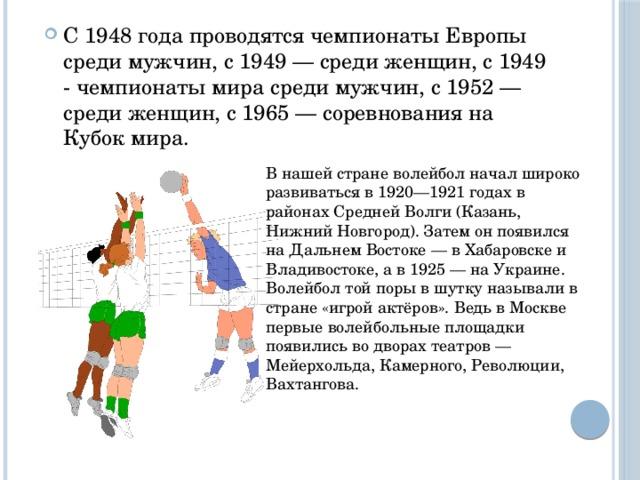 C 1948 года проводятся чемпионаты Европы среди мужчин, с 1949 — среди женщин, с 1949 - чемпионаты мира среди мужчин, с 1952 — среди женщин, с 1965 — соревнования на Кубок мира.