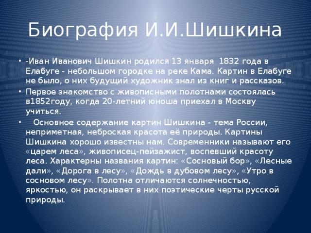 Биография И.И.Шишкина