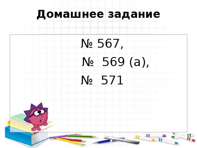 Домашнее задание № 567, № 569 (а), № 571