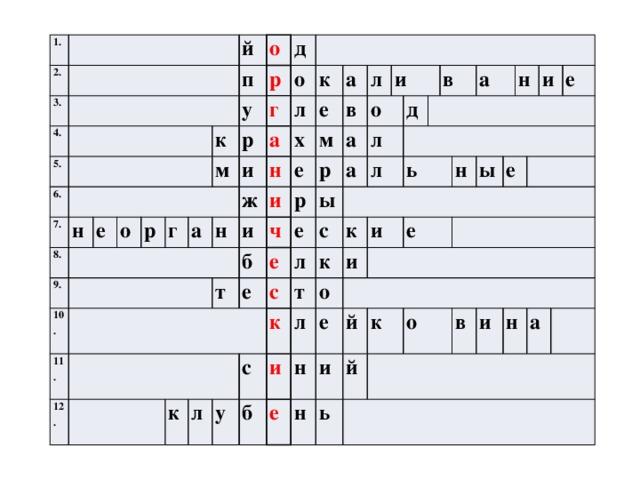 1. 2. 3. 4. 5. 6. 7. 8. н е 9. й о 10. о п р р 11. д у к р о г 12. г м и а л а к ж н а н е х м е и л и в б т ч р о р а и ы е е е а л к с л с л д л т к к с у в к и о и л и б ь е а е н н и е й ь н к н й ы и е о е в и н а