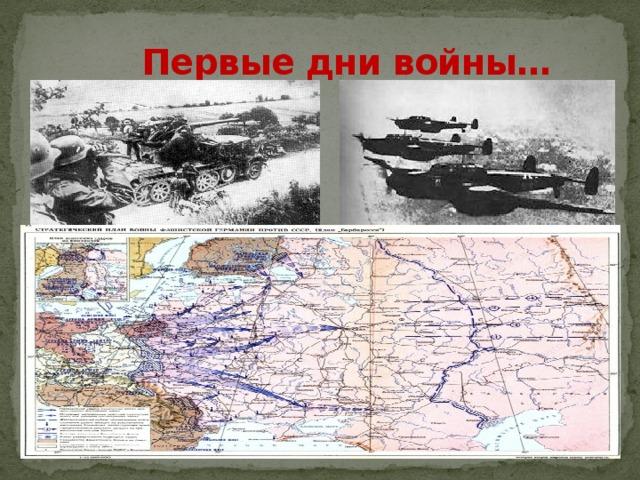 Первые дни войны…