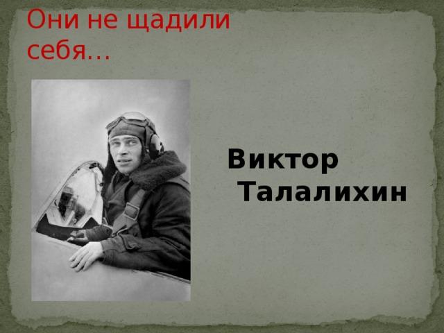 Они не щадили себя… Виктор Талалихин