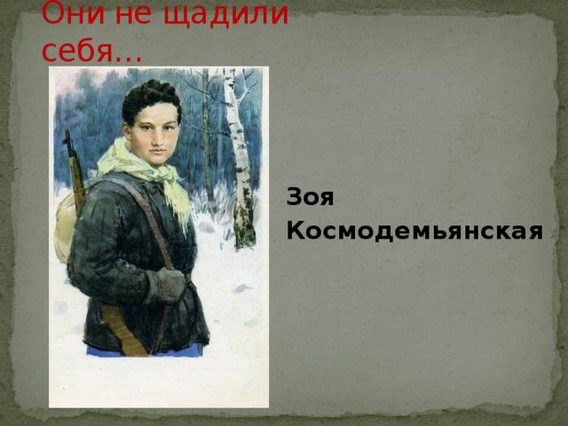 Они не щадили себя… Зоя Космодемьянская