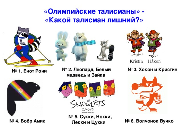 «Олимпийские талисманы» - «Какой талисман лишний?» № 2. Леопард, Белый медведь и Зайка № 3.  Хокон и Кристин № 1. Енот Рони № 5.  Сукки, Нокки, Лекки и Цукки № 6.  Волчонок Вучко № 4. Бобр Амик