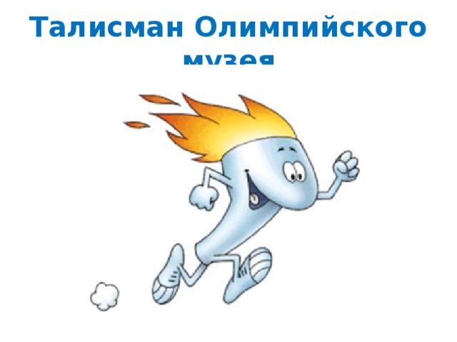 Талисман Олимпийского музея