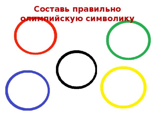 Составь правильно олимпийскую символику