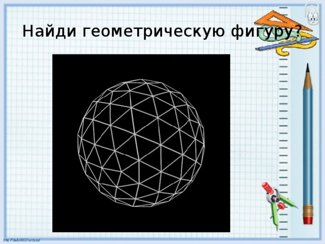 Найди геометрическую фигуру?