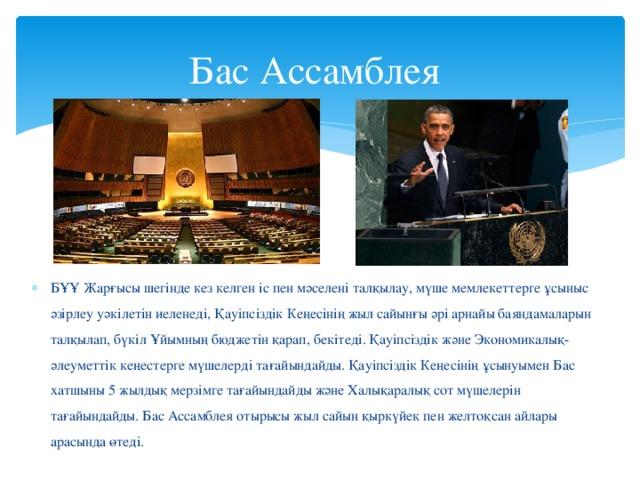 Бас Ассамблея