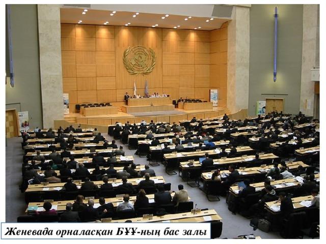 Женевада орналасқан БҰҰ-ның бас залы
