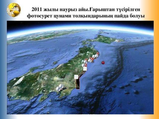 2011 жылы наурыз айы.Ғарыштан түсірілген фотосурет цунами толқындарының пайда болуы