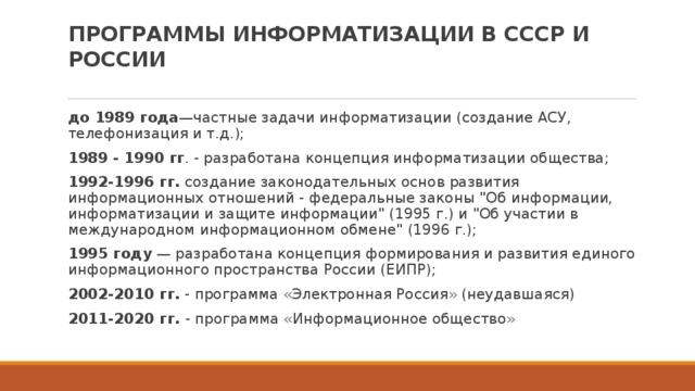 ПРОГРАММЫ ИНФОРМАТИЗАЦИИ В СССР И РОССИИ