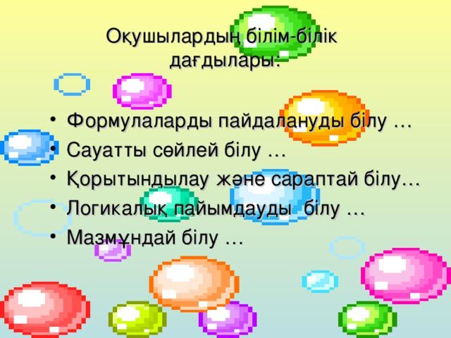 Оқушылардың білім-білік  дағдылары: