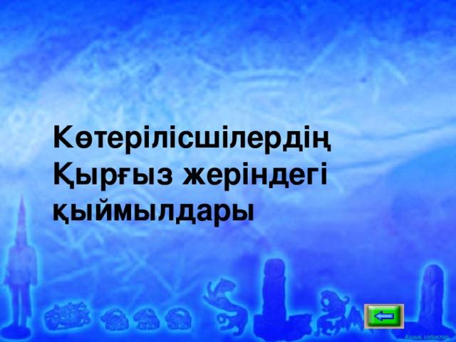 Көтерілісшілердің Қырғыз жеріндегі қыймылдары