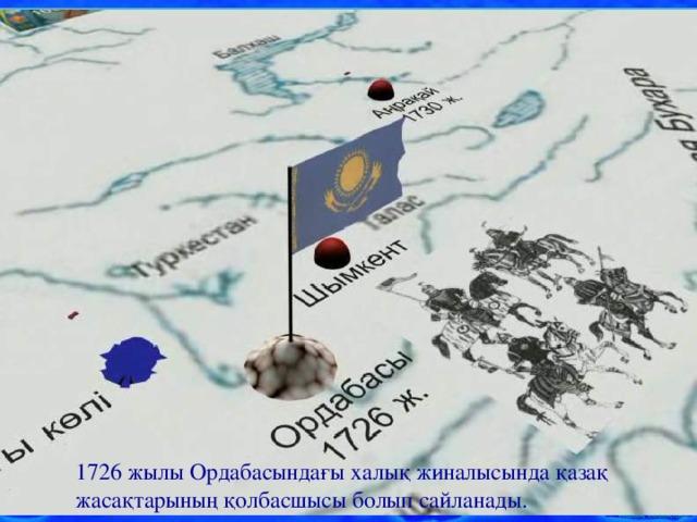 1726 жылы Ордабасындағы халық жиналысында қазақ жасақтарының қолбасшысы болып сайланады.