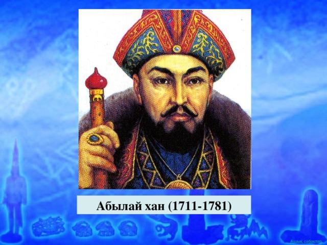 Абылай хан (1711-1781)