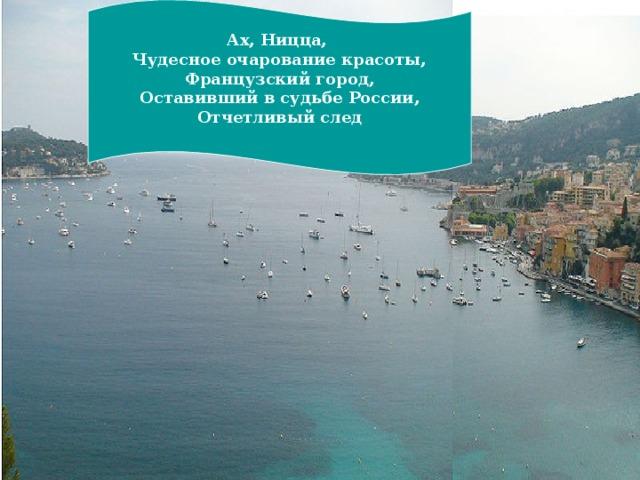 Ах, Ницца, Чудесное очарование красоты, Французский город, Оставивший в судьбе России, Отчетливый след