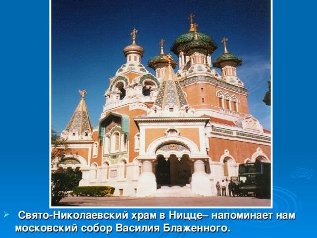 Свято-Николаевский храм в Ницце– напоминает нам московский собор Василия Блаженного.