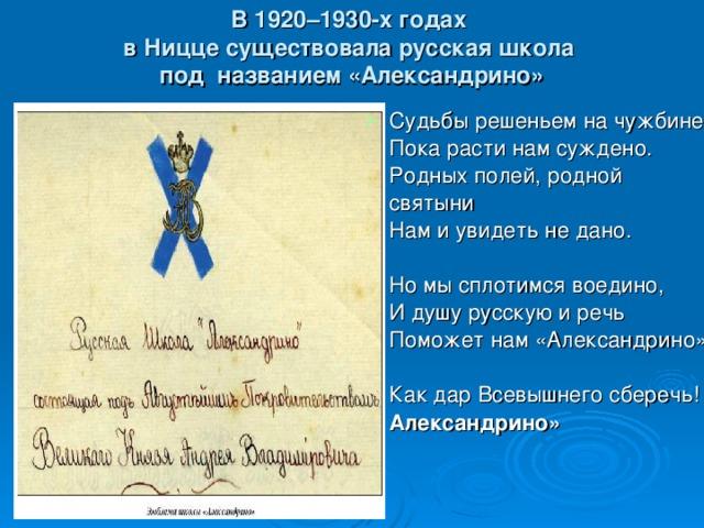 В 1920–1930-х годах  в Ницце существовала русская школа  под названием «Александрино»