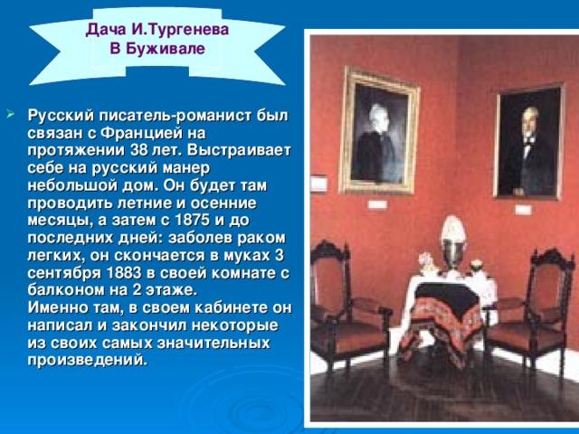 Дача И.Тургенева В Буживале