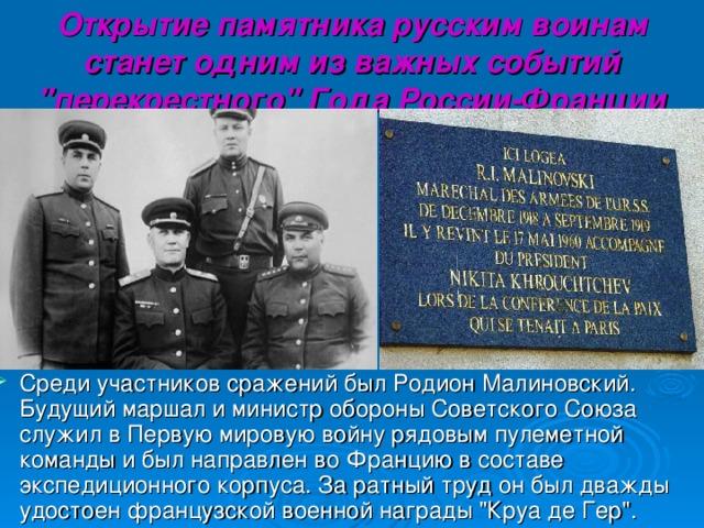 Открытие памятника русским воинам станет одним из важных событий
