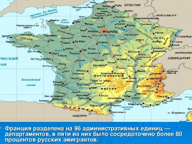 Франция разделена на 96 административных единиц — департаментов, в пяти из них было сосредоточено более 80 процентов русских эмигрантов.