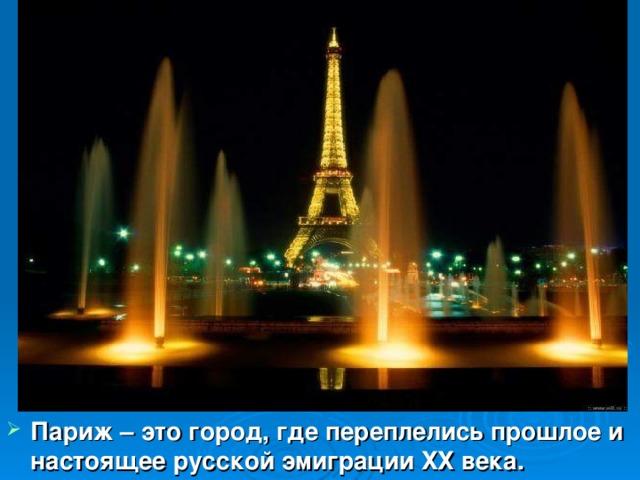 Париж – это город, где переплелись прошлое и настоящее русской эмиграции ХХ века.