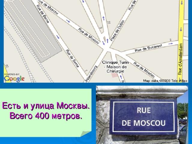 Есть и улица Москвы. Всего 400 метров.