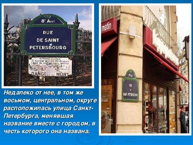 Недалеко от нее, в том же восьмом, центральном, округе расположилась улица Санкт-Петербурга, менявшая название вместе с городом, в честь которого она названа.