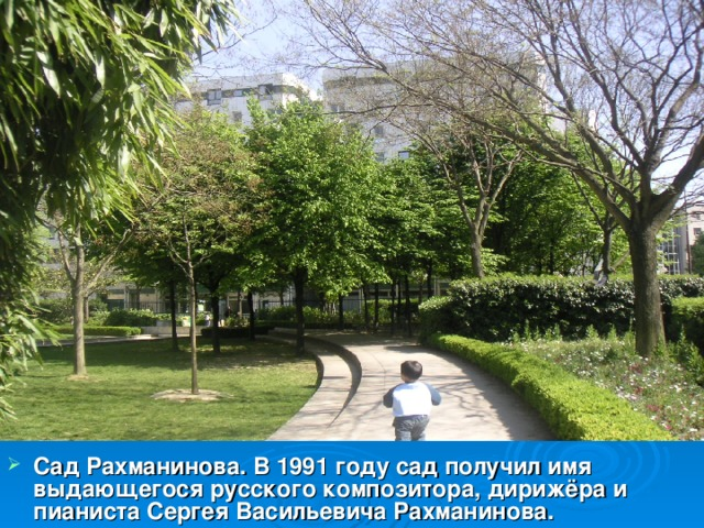 Сад Рахманинова. В 1991 году сад получил имя выдающегося русского композитора, дирижёра и пианиста Сергея Васильевича Рахманинова.
