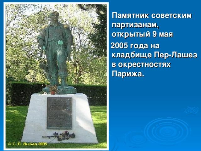 Памятник советским партизанам, открытый 9 мая